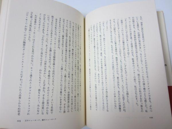 Ⅲ◆ニューヨーク・ガイドブック NYタイムズ編◆河出書房新社 1988年_画像3