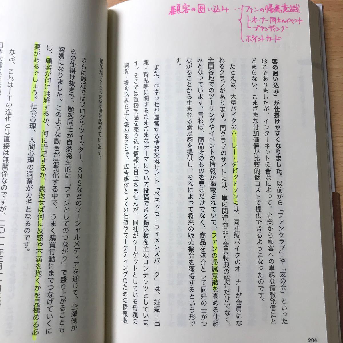 ★最終セール3/14まで★ ストーリーで学ぶマーケティングの基本