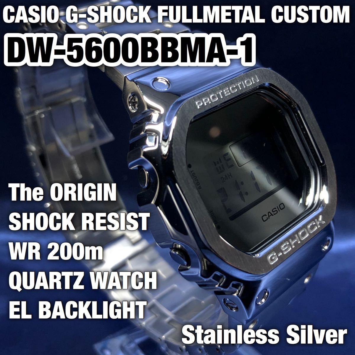 カシオ/CASIO G-SHOCK DW-5600BBMA-1DR フルメタルカスタム ステンレスシルバー 未使用品 送料無料 おまけ付き