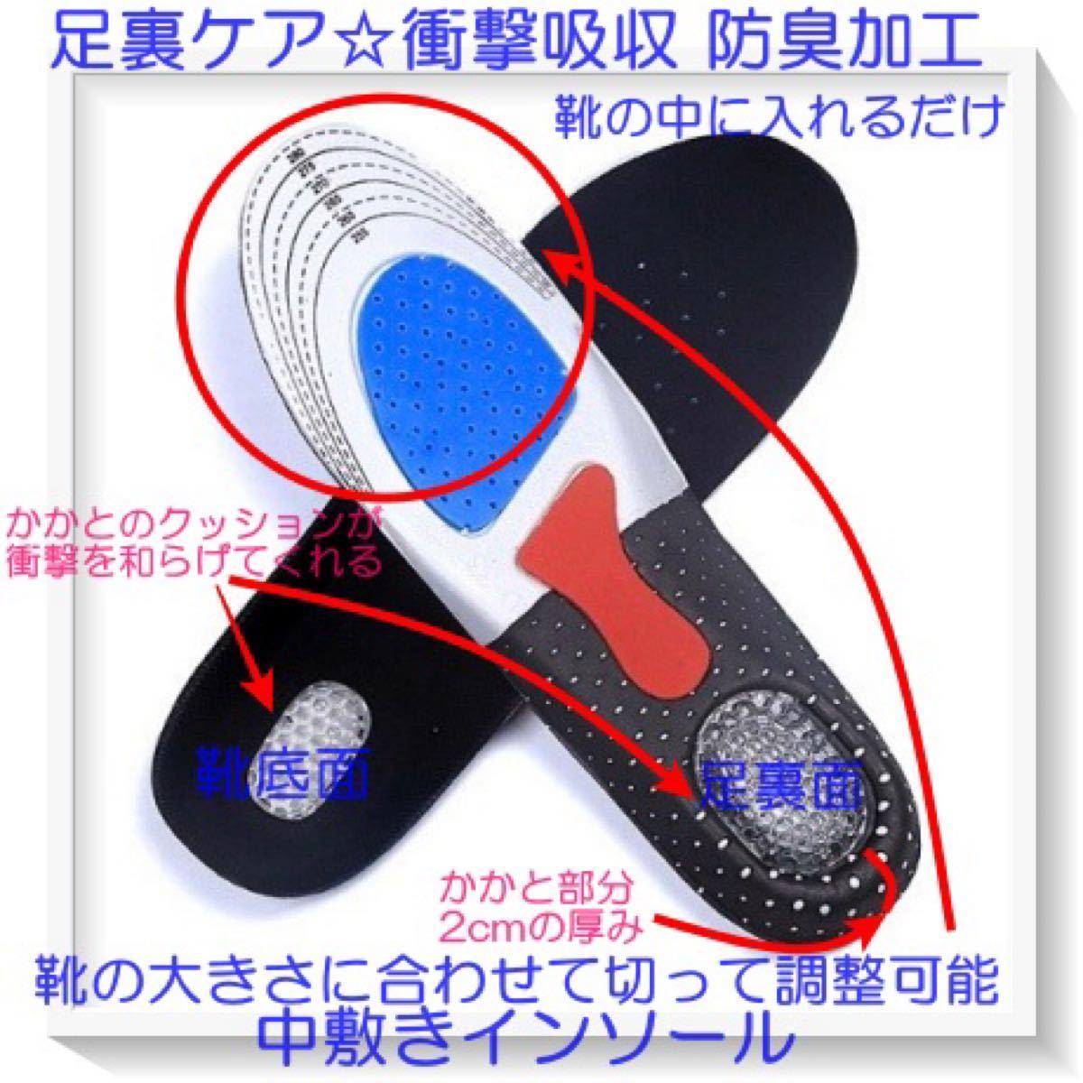 足裏ケア☆衝撃吸収 防臭加工 大サイズ 中敷きインソール ウォーキング 靴用具
