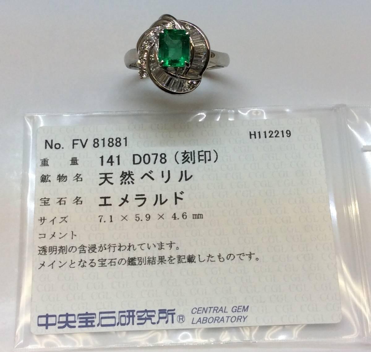 プラチナ pt900 指輪 リング 7.21g 約23号 エメラルド メレダイヤ_画像8
