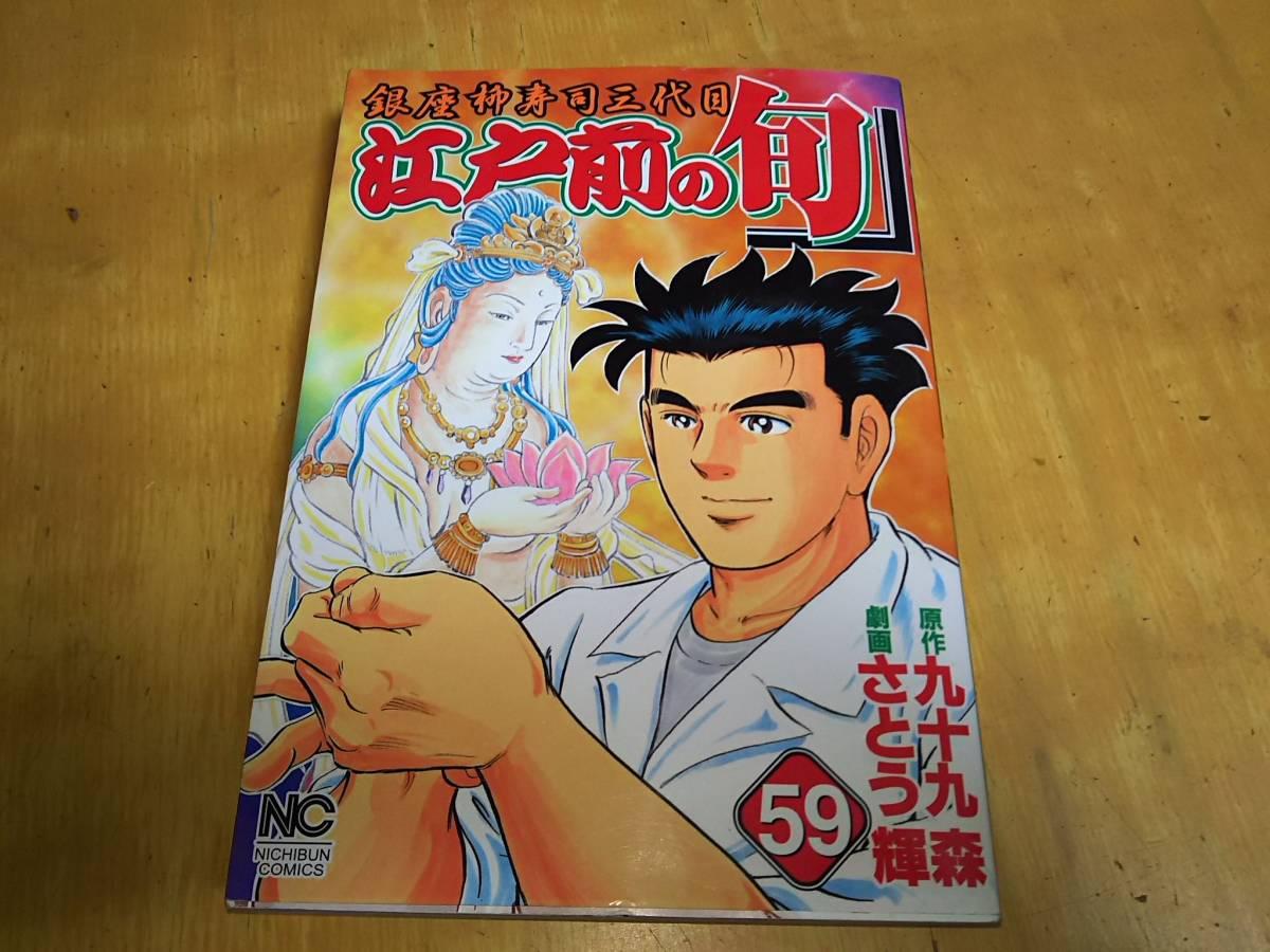江戸前の旬 第59巻 さとう輝 初版