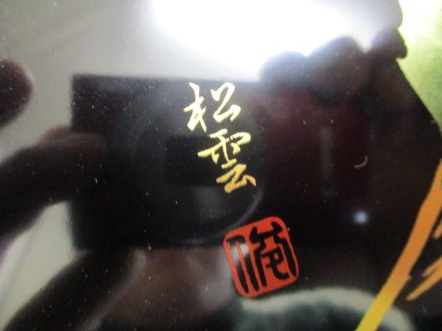 未使用☆会津塗 木製漆器 盆☆松雲作蒔絵_画像4