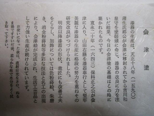未使用☆会津塗 木製漆器 盆☆松雲作蒔絵_画像9