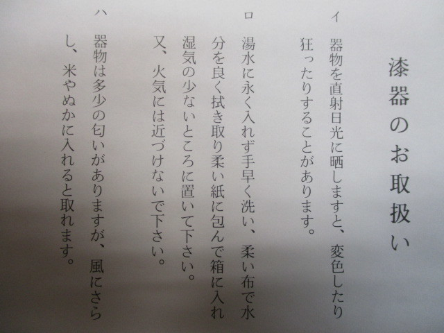 未使用☆会津塗 木製漆器 盆☆松雲作蒔絵_画像10