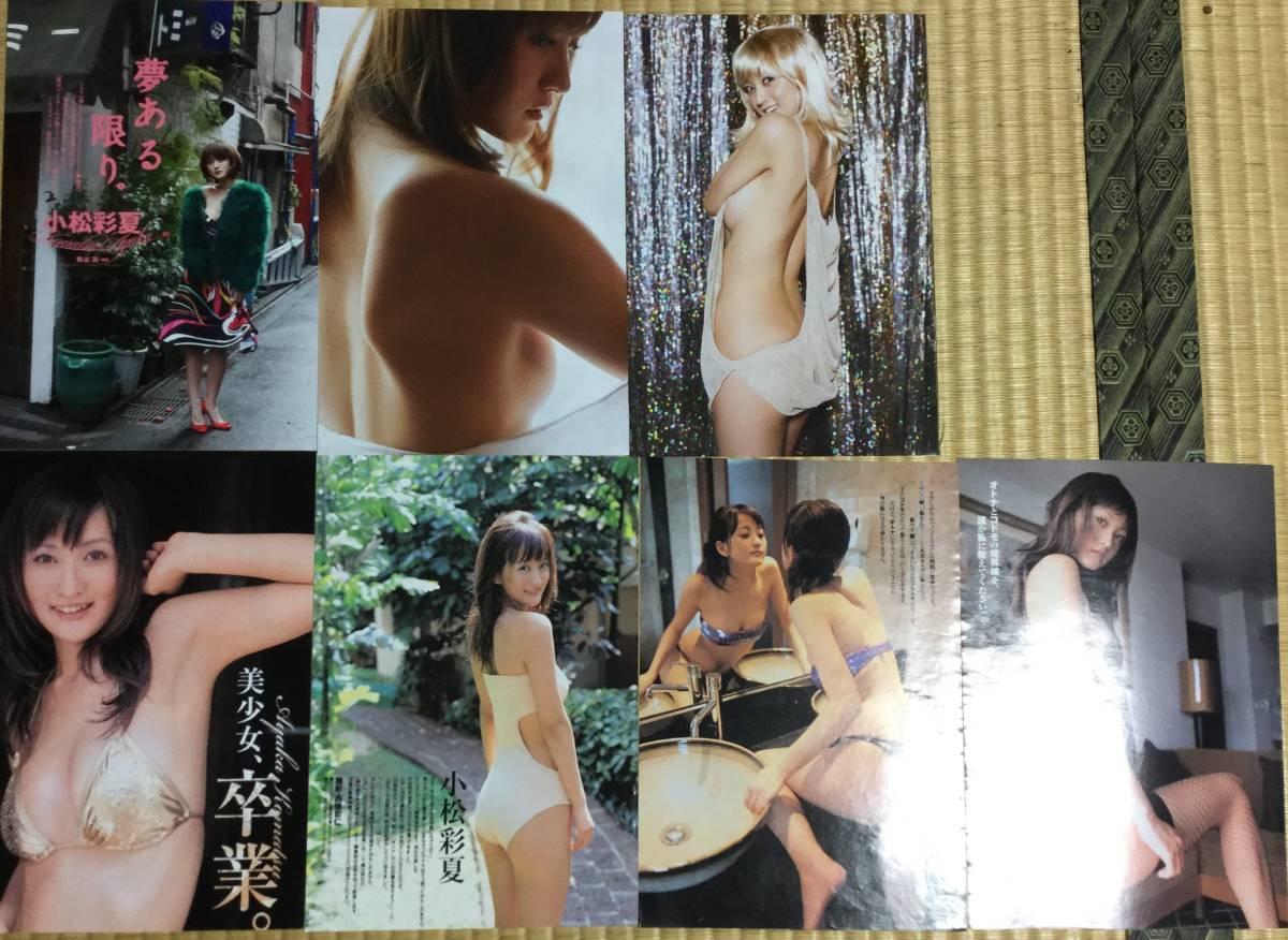 ◆小松彩夏◆切り抜き40ページ◆_画像3