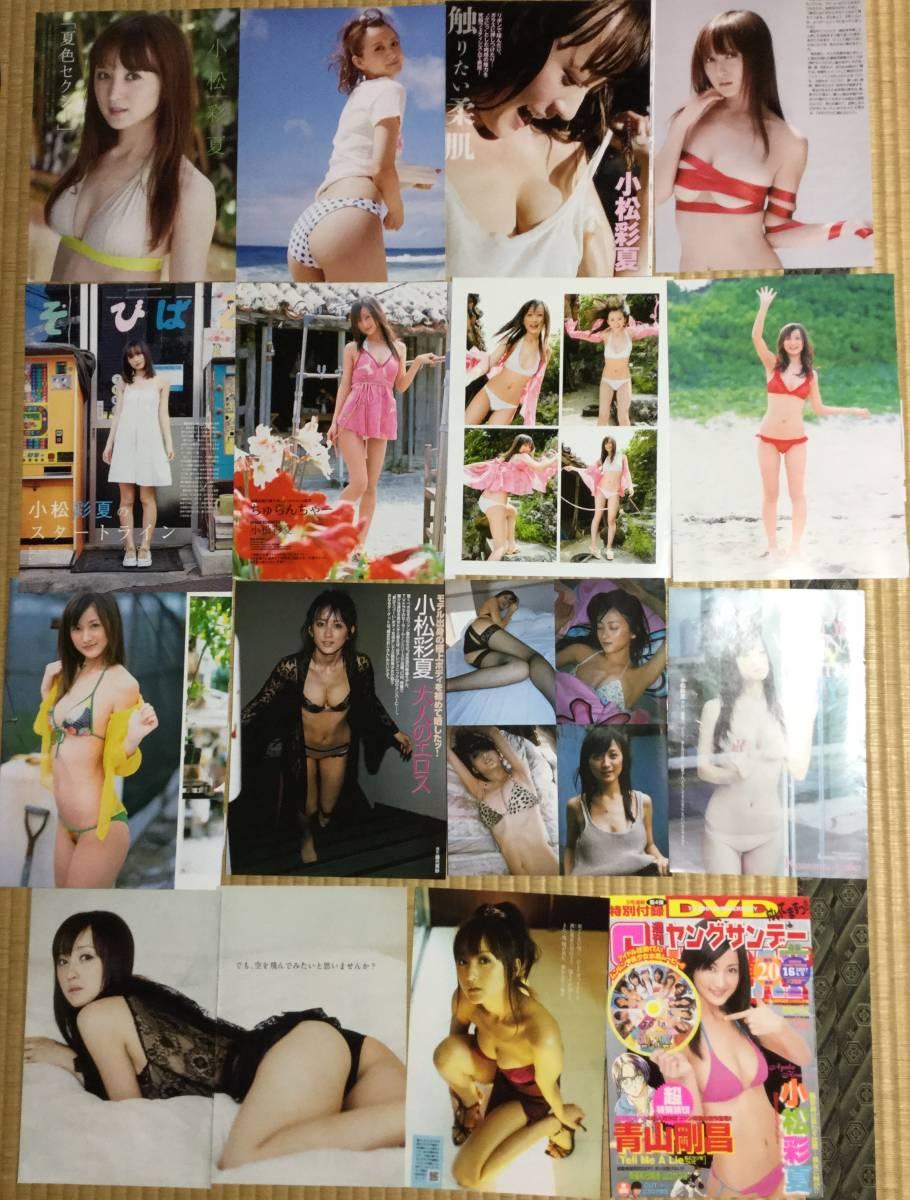 ◆小松彩夏◆切り抜き40ページ◆_画像1