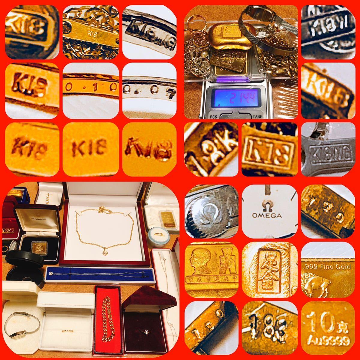 年末整理品 k18 k18WG 999.9 等の各種刻印 オメガ 含む 遺品整理品 アクセ?#21333;戛` 腕時計 ネックレス 指輪 リング 大量 セット まとめて