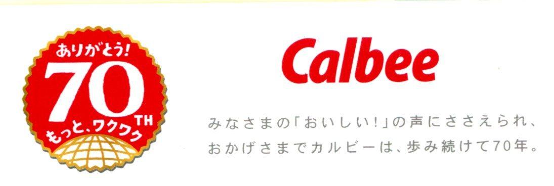 カルビー 株主