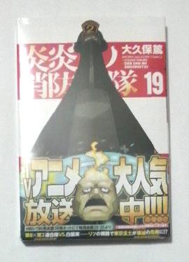 炎炎ノ消防隊 19巻 初版帯付き 大久保篤著_画像1