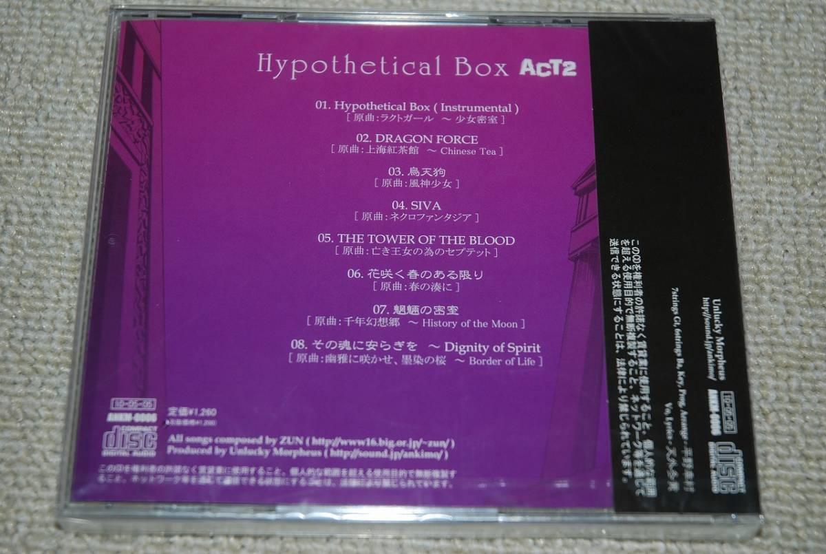 【新品】Unlucky Morpheus CD「Hypothetical」検索: アンラッキーモルフェウス あんきも 東方Project_画像2