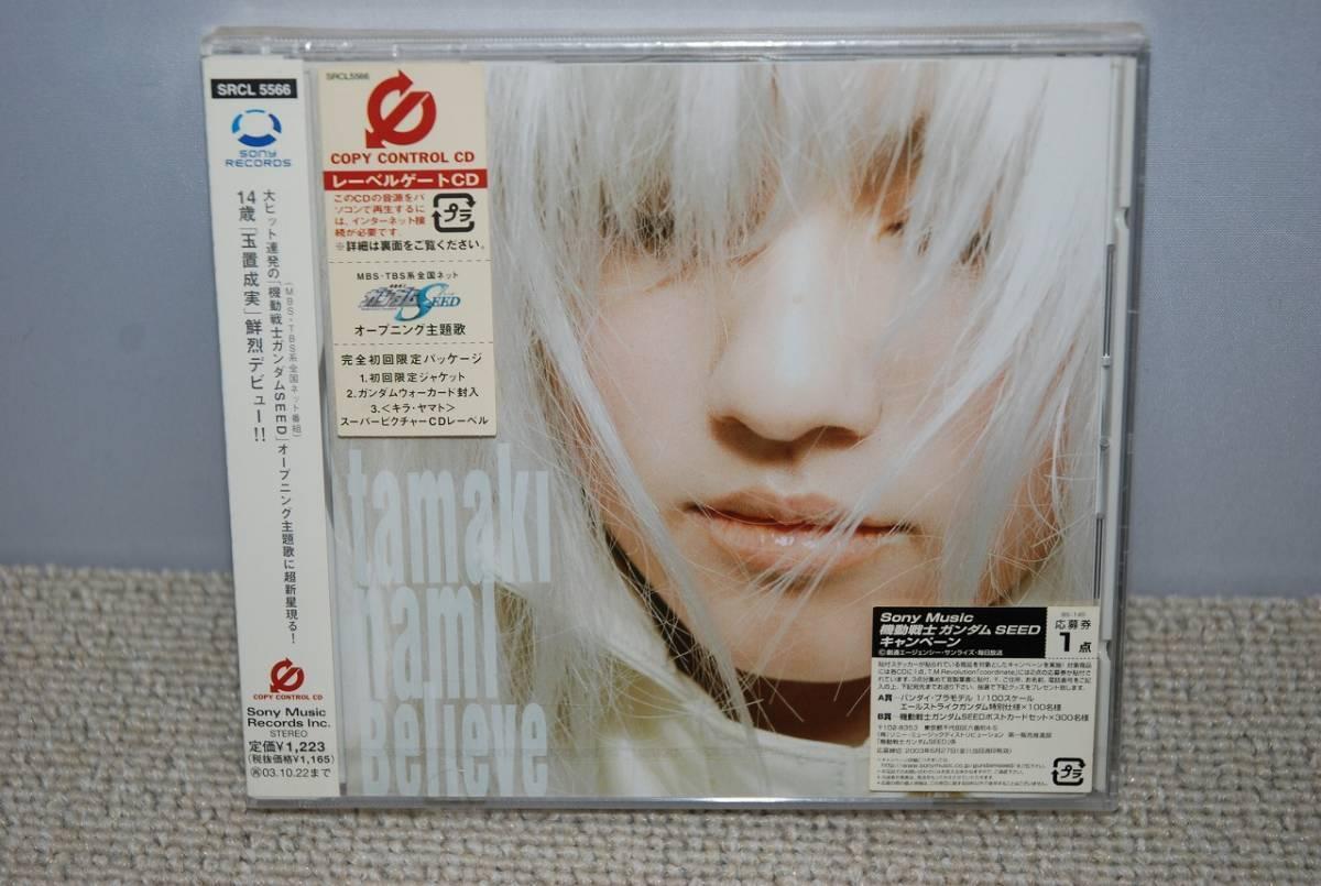 【新品】玉置成実 CD「Believe」 検索:ビリーブ 機動戦士ガンダムSEED MOBILE SUIT GUNDAM SEED Nami Tamaki CCCD 未開封_画像1