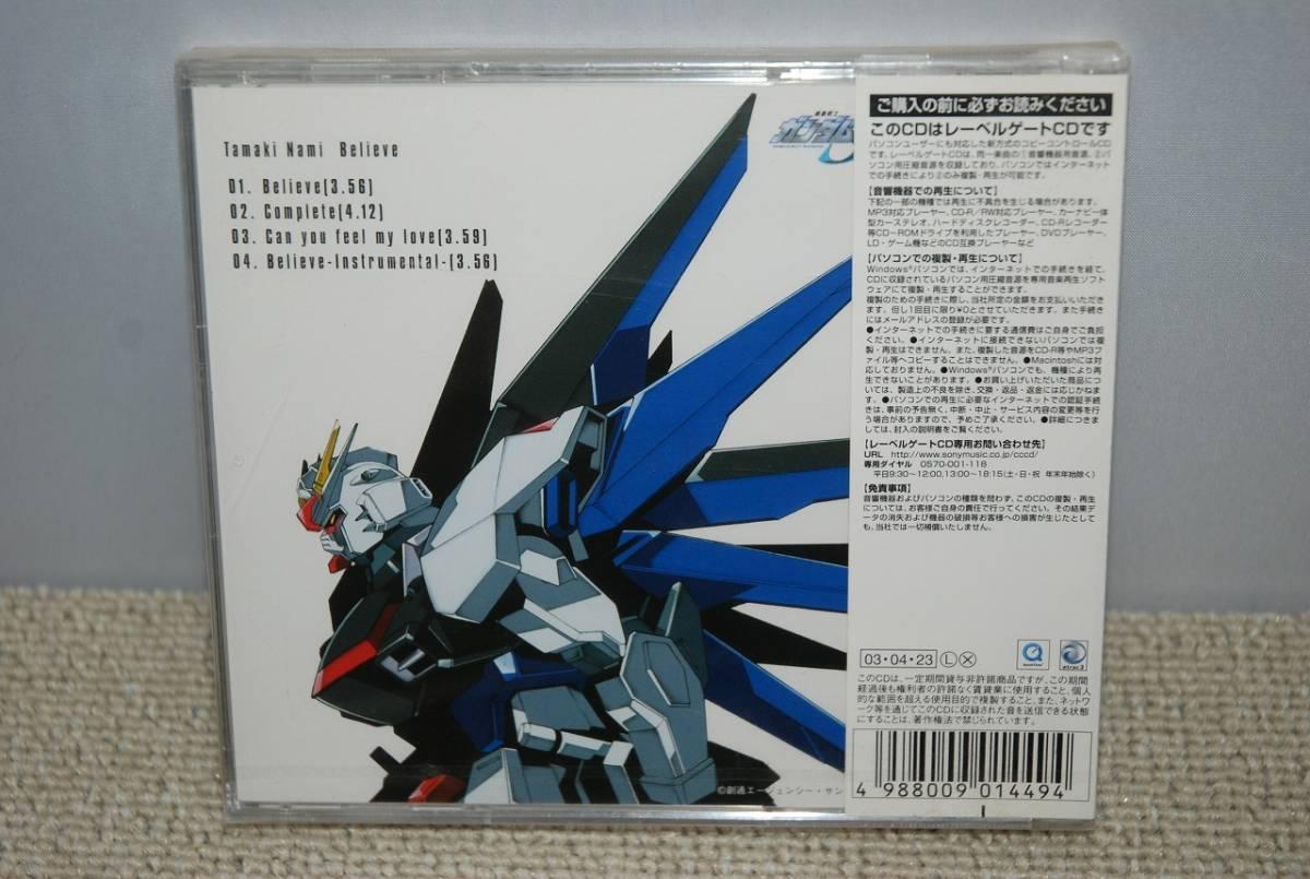 【新品】玉置成実 CD「Believe」 検索:ビリーブ 機動戦士ガンダムSEED MOBILE SUIT GUNDAM SEED Nami Tamaki CCCD 未開封_画像2