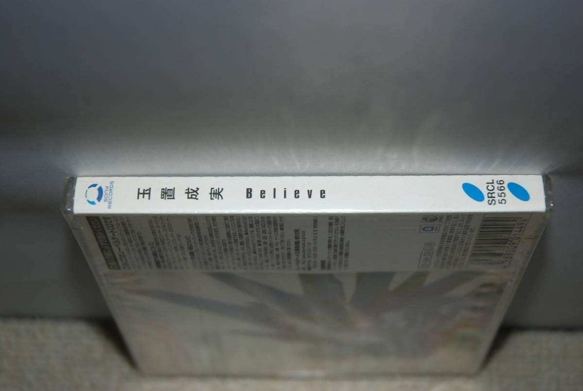 【新品】玉置成実 CD「Believe」 検索:ビリーブ 機動戦士ガンダムSEED MOBILE SUIT GUNDAM SEED Nami Tamaki CCCD 未開封_画像3