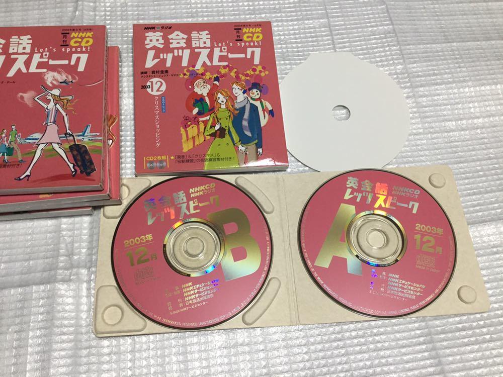 NHKラジオ英会話レッツスピーク2003年8月から12月CD2枚組_画像3