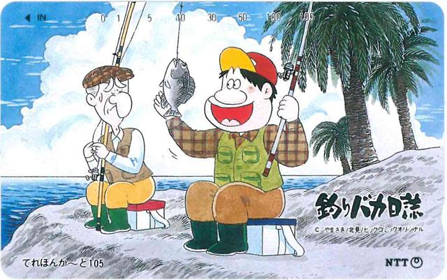 釣りバカ日誌テレカ105度数 未使用品_画像1