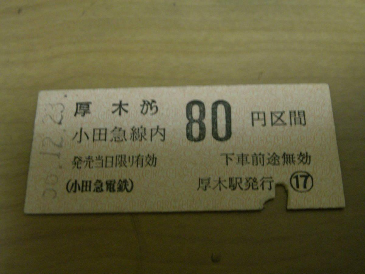 小田急電鉄 厚木から80円区間 昭和56年12月23日 厚木駅発行_画像1