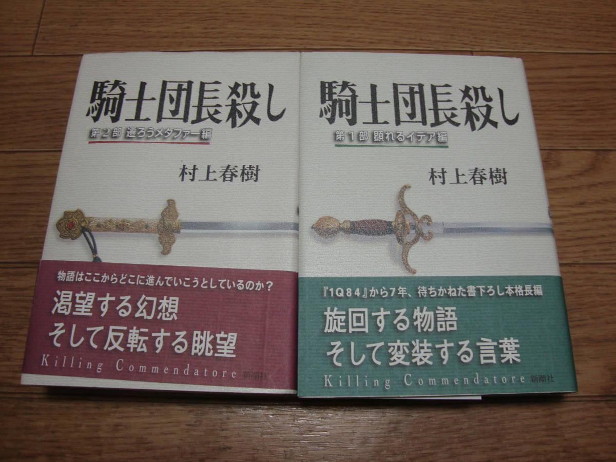 ★ 村上春樹 『騎士団長殺し』 全2巻 ★