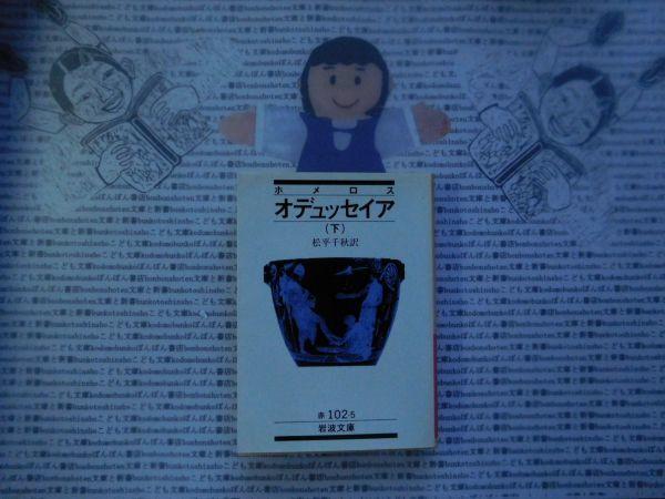 岩波文庫 赤no.102-5 ホメロス オデュッセイア(下) 松平千秋  文学小説 古典 名作