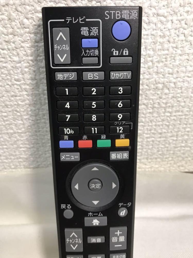 美品 MITSUBISHI 三菱 STB/テレビ ひかりTVチューナー用リモコン RC22151 赤外線発光確認済 453n2830_画像3