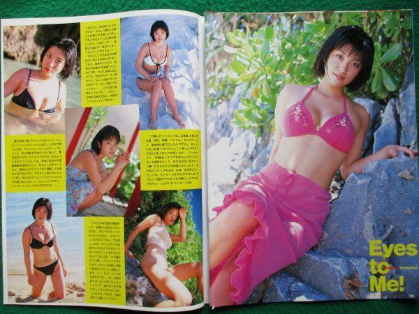 切り抜き★小向美奈子★上野未来★アップトゥボーイ/2001年10月_画像4