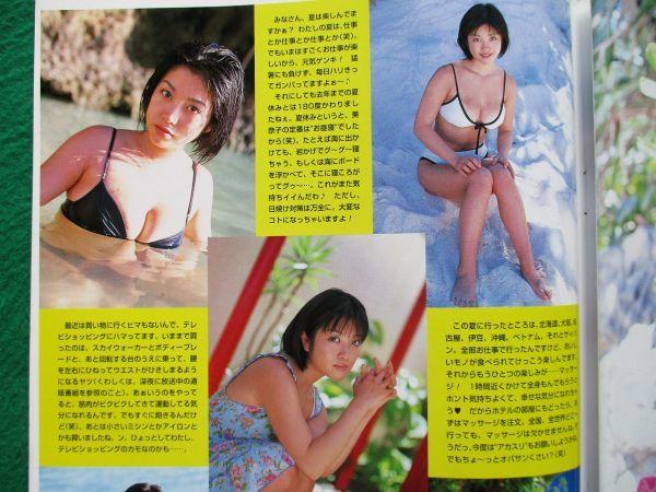 切り抜き★小向美奈子★上野未来★アップトゥボーイ/2001年10月_画像3