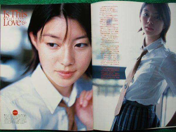切り抜き★小向美奈子★上野未来★アップトゥボーイ/2001年10月_画像8