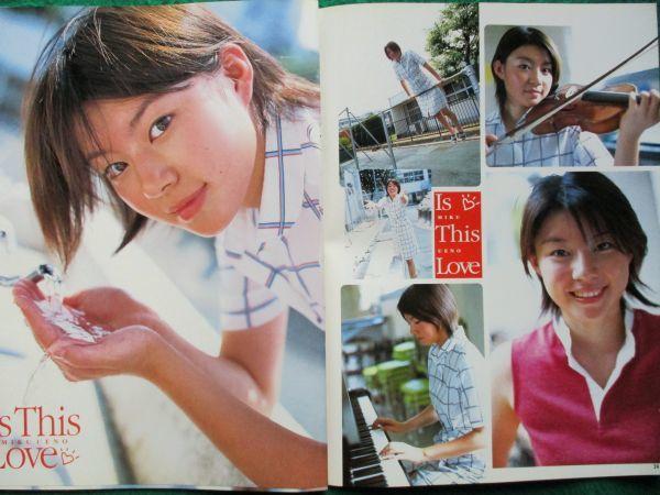 切り抜き★小向美奈子★上野未来★アップトゥボーイ/2001年10月_画像7