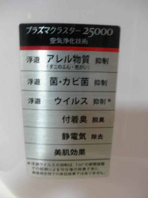 ジャンク品 @@通電作動確認済 空気清浄器 SHARP シャープ IG-DK100 プラズマクラスター加湿イオン発生機 取扱説明書付 _画像4