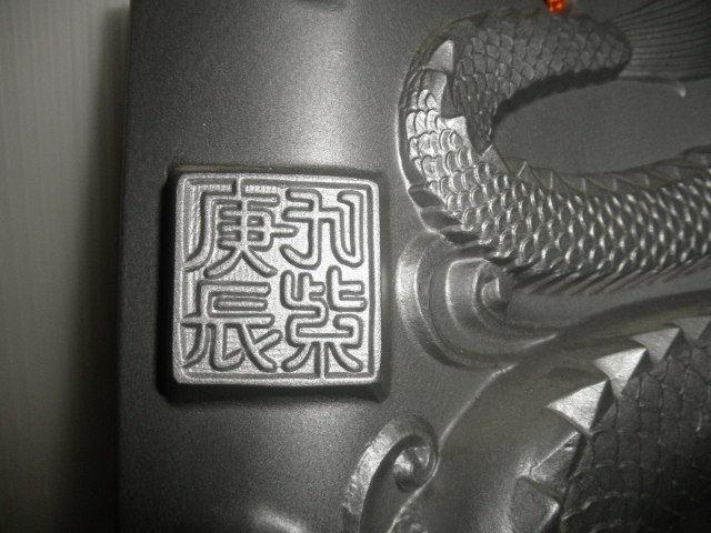 瓦 瓦の細工物 辰年 インテリア 和風インテリア 飾り物 お庭の添景物 アンティーク コレクション 雑貨  運気向上 干支の飾り物_画像3