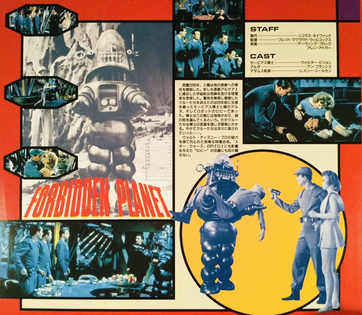 LD(レーザー)■『禁断の惑星』空想科学SF映画の決定版■帯付美品!_画像3
