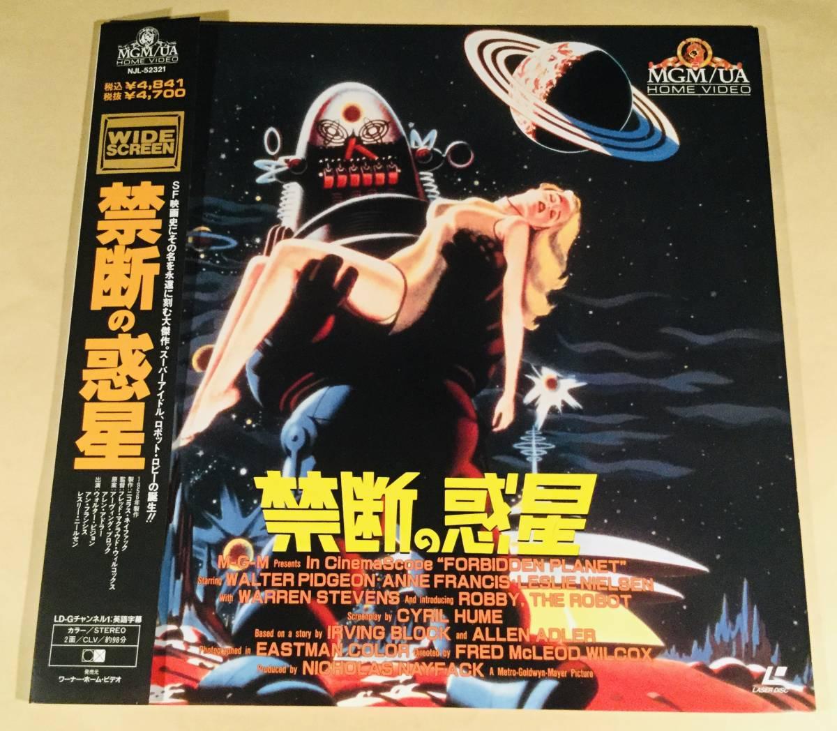 LD(レーザー)■『禁断の惑星』空想科学SF映画の決定版■帯付美品!_画像1