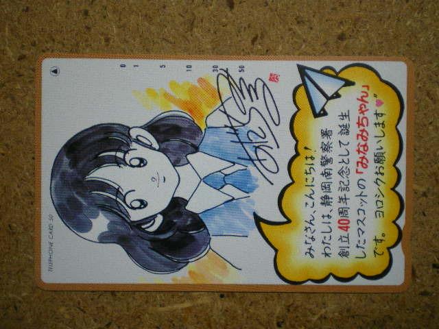 mang・110-123096 タッチ あだち充 静岡南警察 50度数 未使用 テレカ_画像1