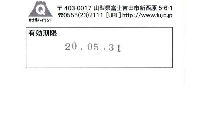 ★クリックポスト送料無料★富士急ハイランド★フリーパス2枚セット★ チケット、優待、ギフト_画像2