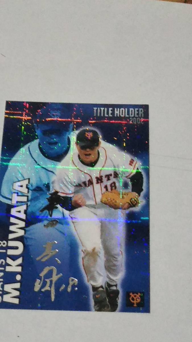 カルビープロ野球チップス2003 第1弾 タイトルカード  シルバーサイン T-17 桑田真澄(巨人)_画像1