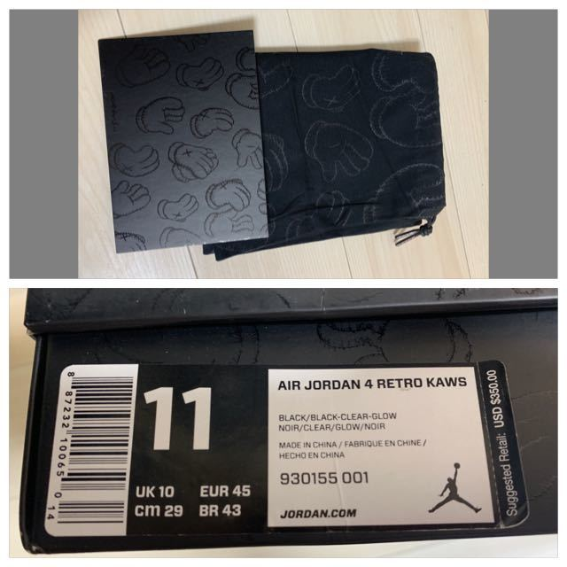 未使用 激レア NIKE AIR JORDAN4 KAWS BLACK ナイキ エアジョーダン4 カウズ ブラック us11 29cm 930155-001 カード 袋 箱付き_画像9