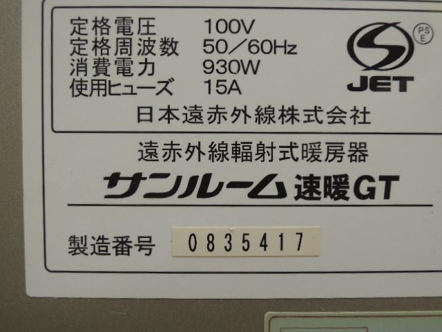即決あり 美品 サンルーム 速暖GT パネルヒーター 遠赤外線暖房器 日本遠赤外線株式会社 暖房器具 ストーブ 電気ヒーター_画像5