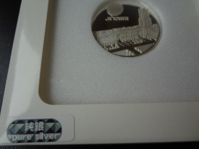 ★記念メダル●札幌JRタワー■純銀製限定品■茶平工業_画像2