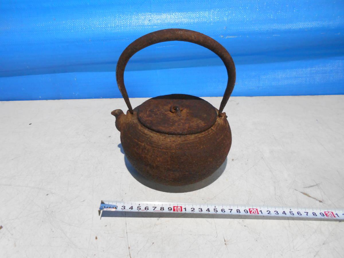 鉄瓶 茶道具 ジャンク