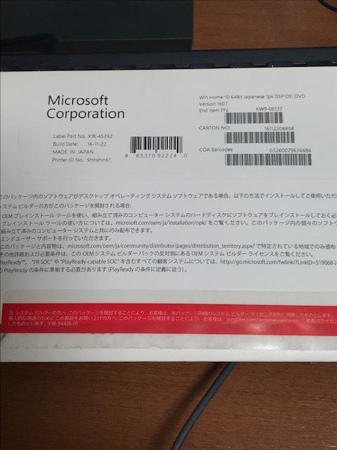 自作PC Windows10 Shuttle XH110V_画像6