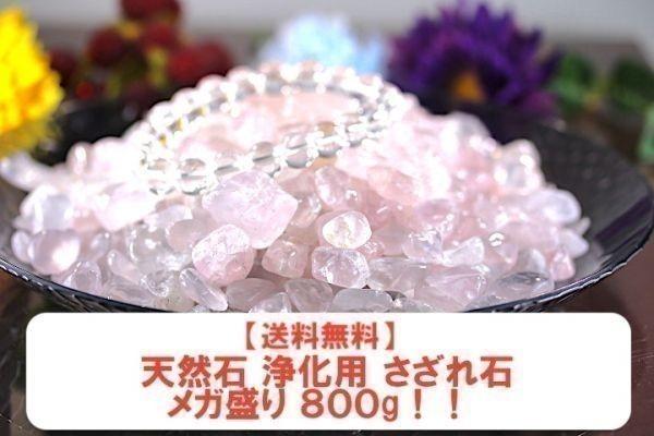 【送料無料】 200g さざれ 大サイズ ミルキー クオーツ 乳白 水晶 パワーストーン 天然石 ブレスレット 浄化用 さざれ石 チップ ※5_画像8