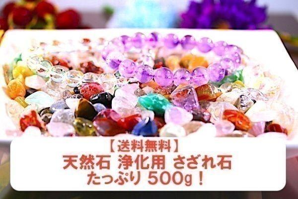 【送料無料】 200g さざれ 大サイズ ミックスジェムストーン 水晶 パワーストーン 天然石 ブレスレット 浄化用 さざれ石 チップ ※5_画像7