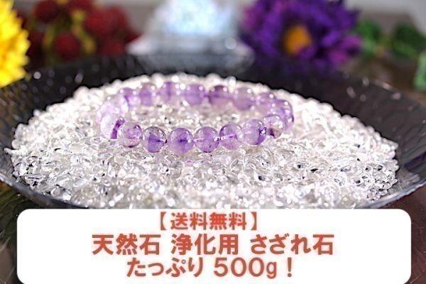 【送料無料】メガ盛り 800g さざれ 小サイズ 上水晶 クオーツ 水晶 パワーストーン 天然石 ブレスレット 浄化用 さざれ石 ※5_画像7