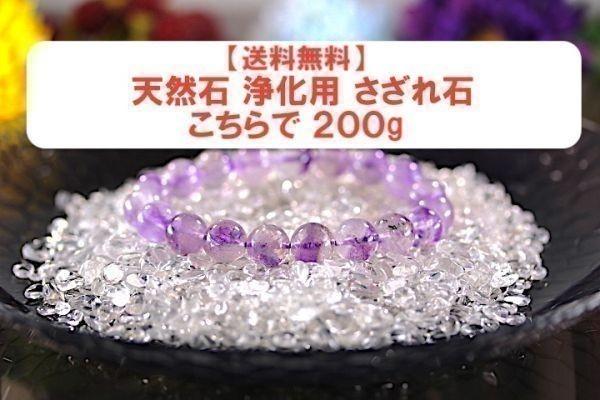 【送料無料】メガ盛り 800g さざれ 小サイズ 上水晶 クオーツ 水晶 パワーストーン 天然石 ブレスレット 浄化用 さざれ石 ※5_画像6