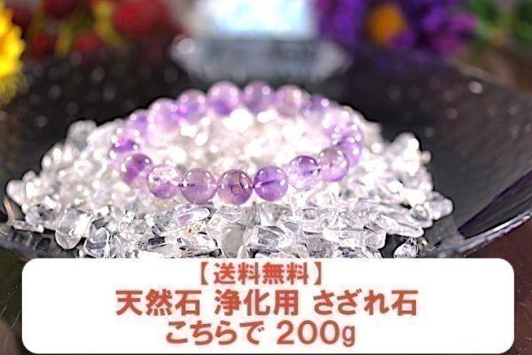 【送料無料】たっぷり 500g さざれ 大サイズ AAAランク クオーツ 水晶 パワーストーン 天然石 ブレスレット 浄化用 さざれ石 チップ ※5_画像6
