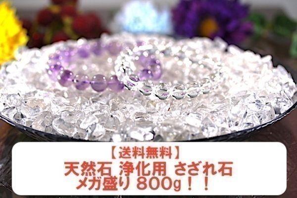 【送料無料】たっぷり 500g さざれ 大サイズ AAAランク クオーツ 水晶 パワーストーン 天然石 ブレスレット 浄化用 さざれ石 チップ ※5_画像8