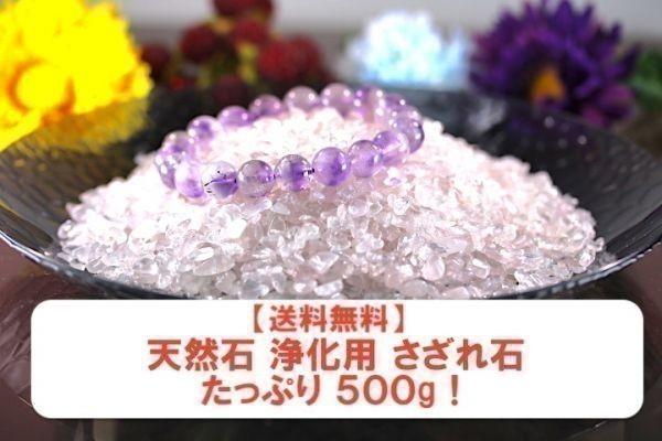 【送料無料】たっぷり 500g さざれ 小サイズ ミルキー クオーツ 乳白 水晶 パワーストーン 天然石 ブレスレット 浄化用 さざれ石 ※5_画像1