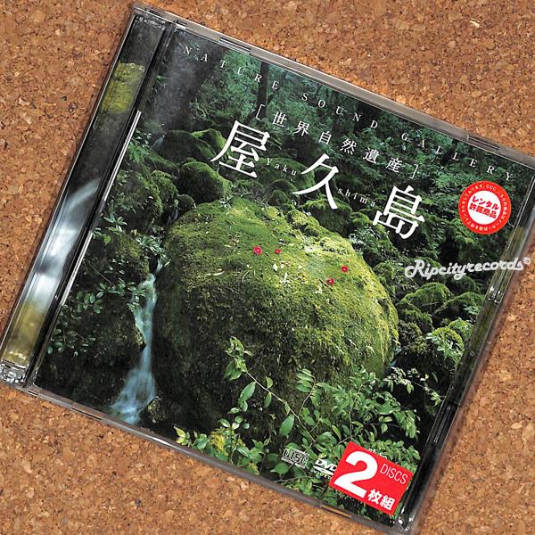 【CD/レ落/0804】ネイチャーサウンドギャラリー 屋久島 (CD+DVD)_画像1