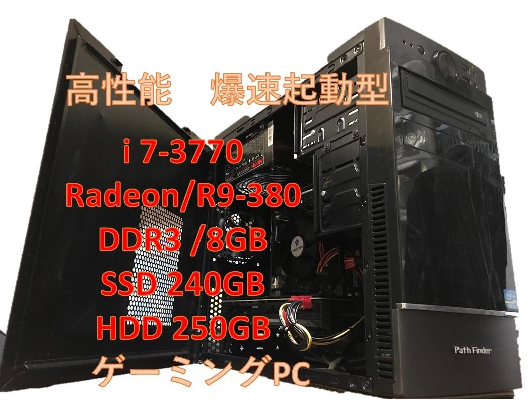 ハイエンド ゲーミングPC i7 / R9-380/SSD240GB/HDD250GB