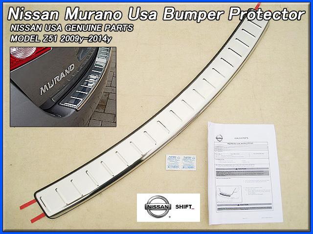 ムラーノZ51【NISSAN】ニッサンMURANOムラノ純正USリアバンパープロテクター/USDM北米仕様バンパーステップ保護ガードUSAステンレス鏡面_全体画像